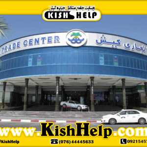 مرکز-تجاری-کیش