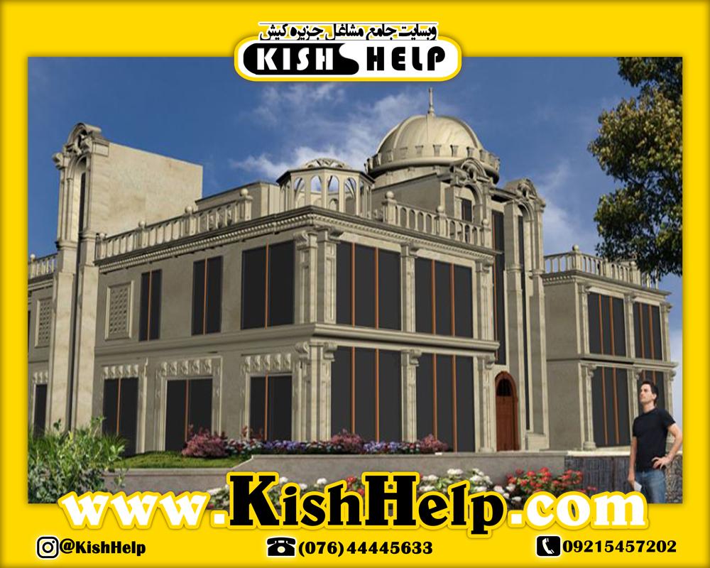مرکز خرید خدماتی سلطانیه کیش