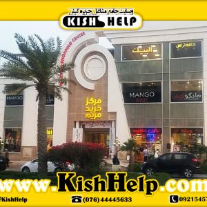 مرکز-خرید-مریم-2-کیش