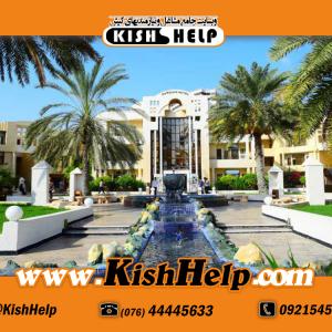 هتل-پارسیان-کیش