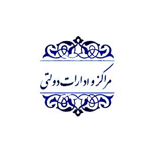 شماره تلفن مراکز و ادارات دولتی جزیره کیش
